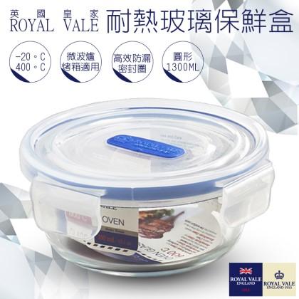 Royal Vale 英國皇家耐熱玻璃保鮮盒-圓形1300ML