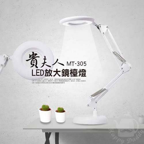 【貴夫人】LED放大鏡檯燈 MT-305