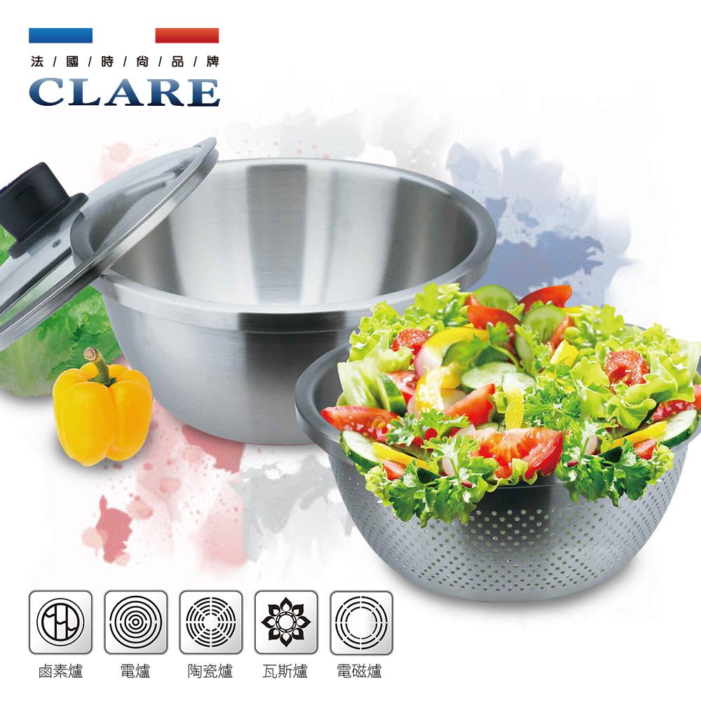 【CLARE 可蕾爾】晶鑽316多用途湯漏鍋(附蓋) #28