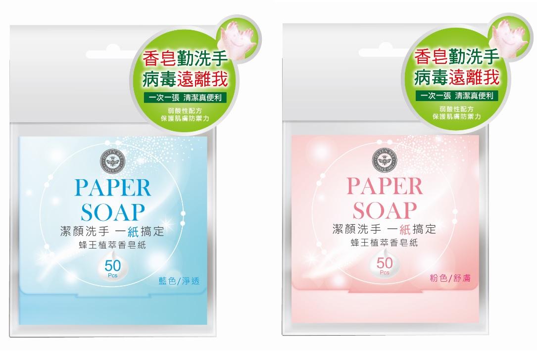 PS-01蜂王植萃香皂紙-藍色/粉色(50片)2款