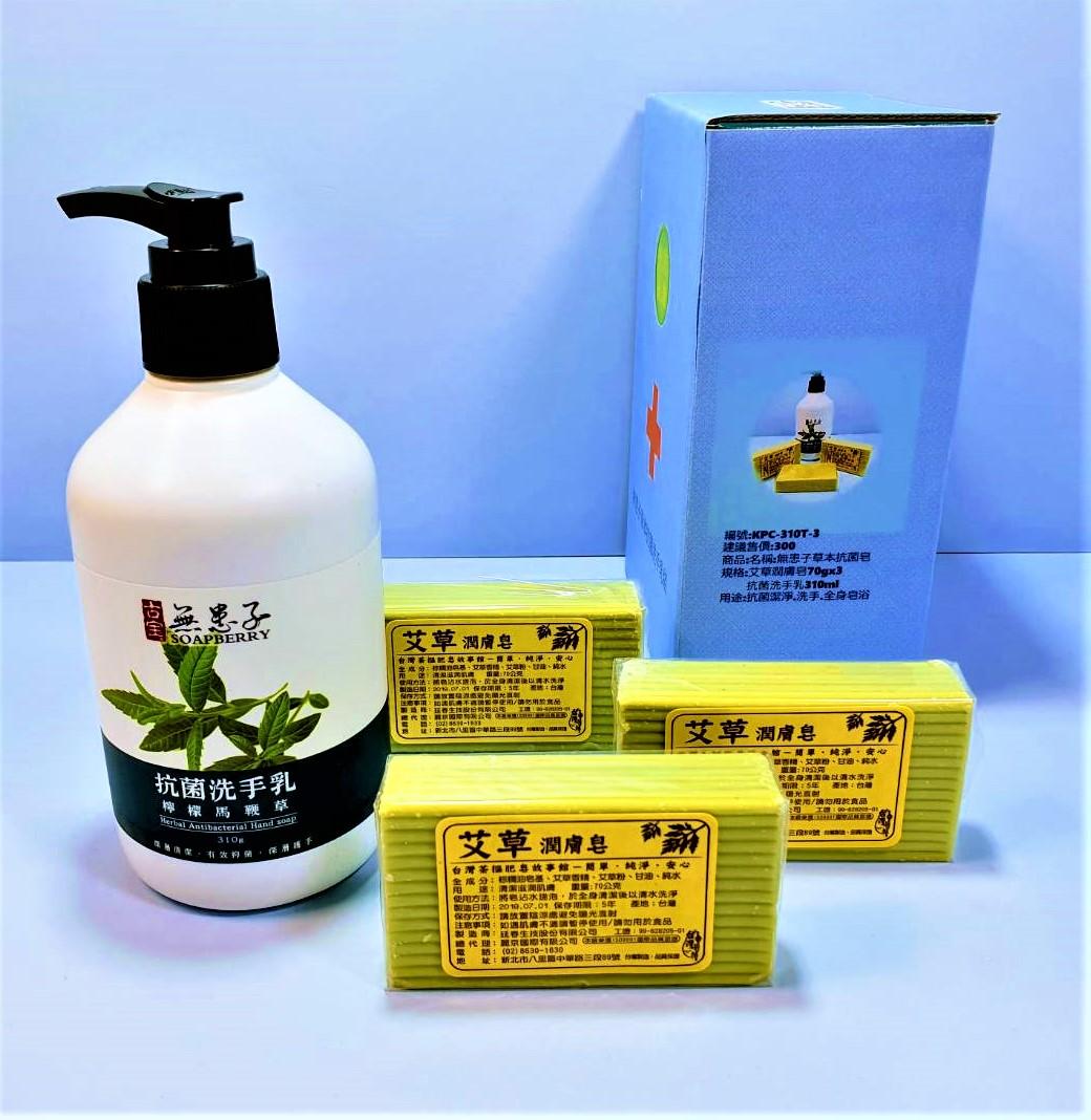 KPC-310T-3  艾草潤膚皂70gx3l 抗菌洗手乳(檸檬馬鞭草)310ml