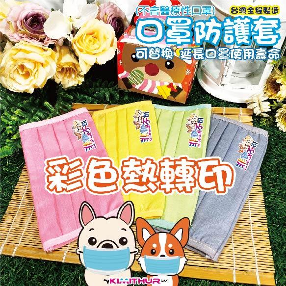 【防疫熱賣】TC布-彩色轉印口罩套★台灣製造【非鑽不可】
