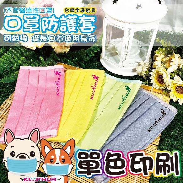 【防疫熱賣】TC布-單色印刷口罩套★單色印刷‧費用另計★台灣製造【非鑽不可】