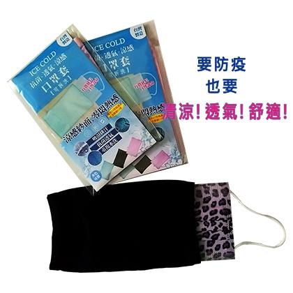 涼感口罩套✔防疫✔重複使用✔台灣製造