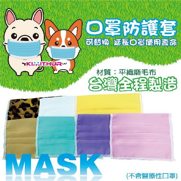 【防疫熱賣】磨毛布-素色口罩套★可彩色轉印、單色印刷‧費用另計★台灣製造【非鑽不可】