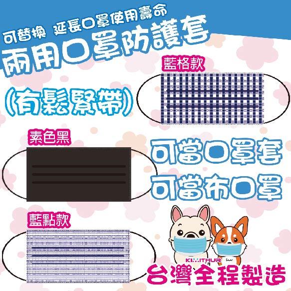 【防疫熱賣】二合一 ♥ 兩用口罩套★台灣製造【非鑽不可】