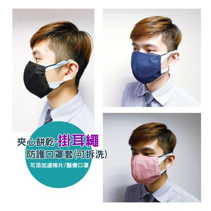 夾心餅乾-掛耳繩防護口罩套(可添加濾棉片/醫療口罩)-台灣製