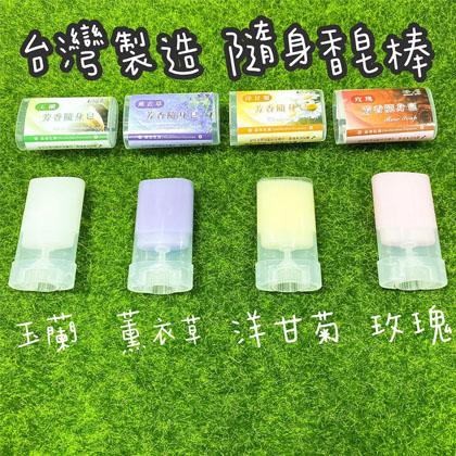 台灣製旋轉皂