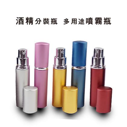 10ML酒精噴霧分裝瓶✔防疫✔可裝酒精✔可裝次氯酸水