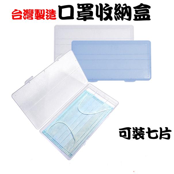 口罩收納盒/卡扣式透明塑膠盒 防塵 防潮 防壓 口罩攜帶盒 衛生 收納 口罩殼