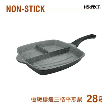 《PERFECT 理想》極緻鑄造三格平煎鍋28cm(無蓋)