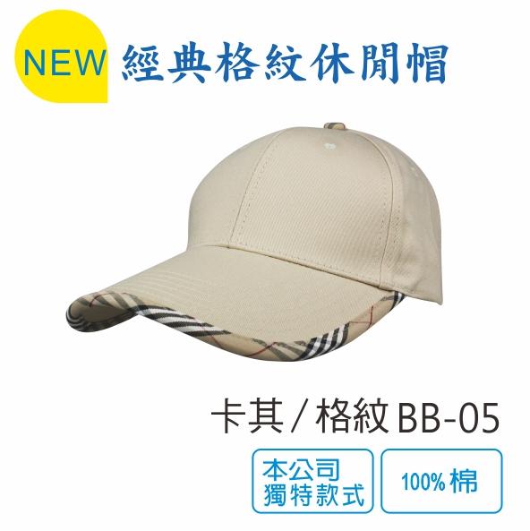 經典格紋休閒帽